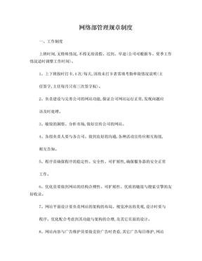 网络部管理规章制度1.doc