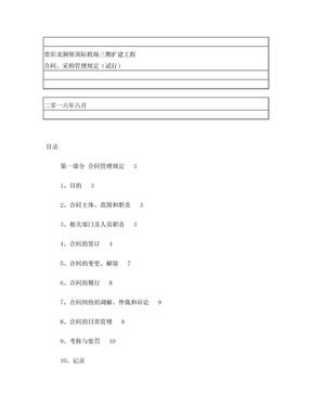 合同管理规定和采购制度.doc