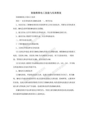 初级维修电工技能与实训教案.doc