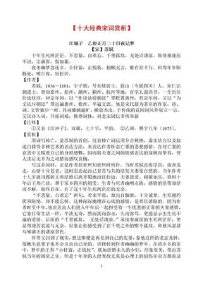 十大经典宋词赏析.doc