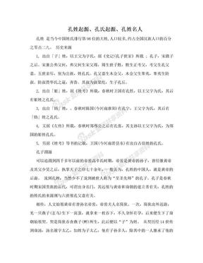 孔姓起源、孔氏起源、孔姓名人.doc