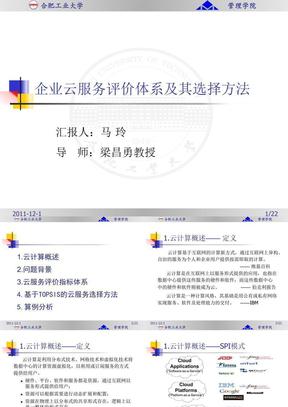 企业云服务评价体系及其选择方法.ppt