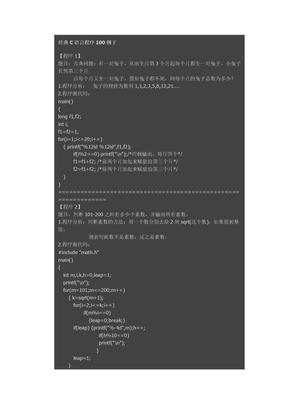 经典C语言程序100例子.doc