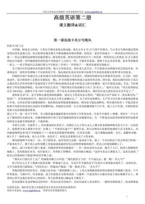 高级英语第2册张汉熙课文翻译及词汇课后答案.无签.pdf