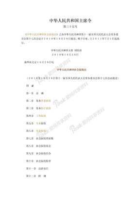 中华人民共和国社会保险法.doc