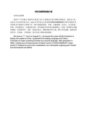 对外汉语教师自我介绍.docx