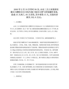 天燃气管道爆炸事故案例.doc