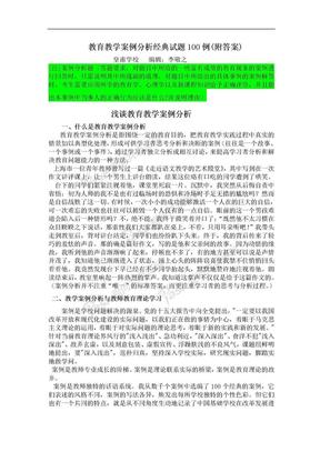 教育教学案例分析经典试题100例(附答案).doc