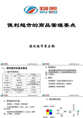 便利超市商品管理知识培训.ppt