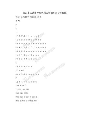 突击小队武器弹药代码大全12648(可编辑).doc