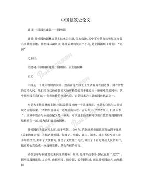 中国建筑史论文-圆明园.doc