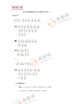【小学数学解题思路大全】巧想妙算文字题(二).doc