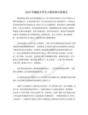 2015年邮政大学生入职培训心得体会.doc