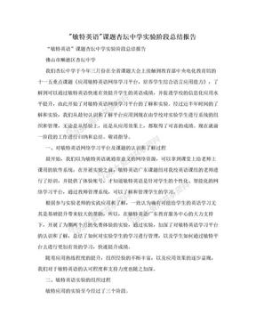 """""""敏特英语""""课题杏坛中学实验阶段总结报告.doc"""
