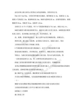 西铜高速赵氏河特大桥连续钢构0#段施工方案.doc