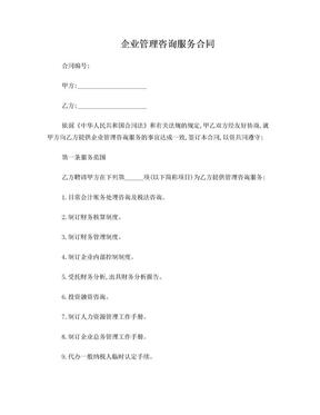 企业管理咨询合同.doc