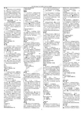 201109二级C语言上机题库.doc