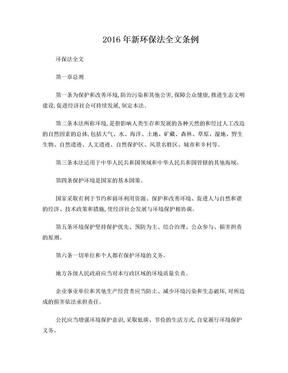 2016年新环保法全文条例.doc