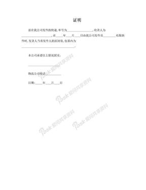 快递公司已发货证明.doc