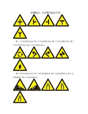 交通标志,安全警示标志大全.doc