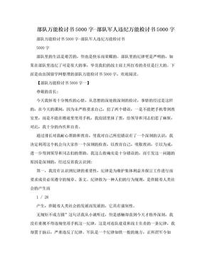 部队万能检讨书5000字-部队军人违纪万能检讨书5000字.doc