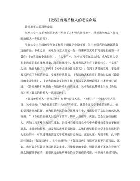 [教程]鲁迅抬棺人的悲凉命运.doc