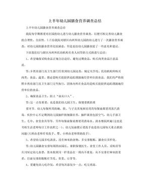 上半年幼儿园膳食营养调查总结.doc