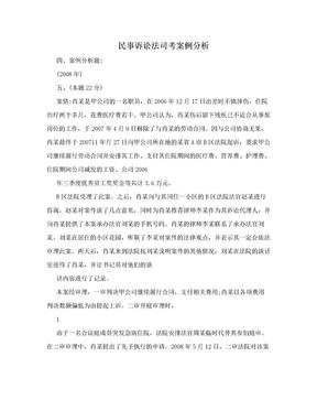 民事诉讼法司考案例分析.doc