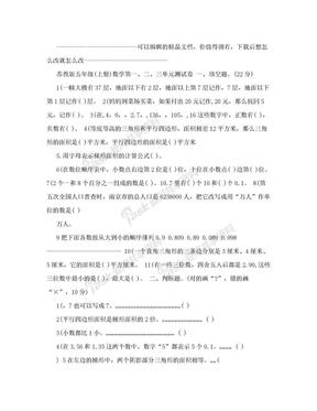 苏教版五年级数学上册月考卷.doc