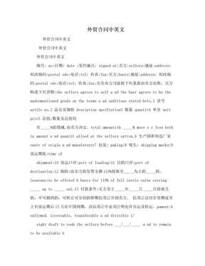 外贸合同中英文.doc