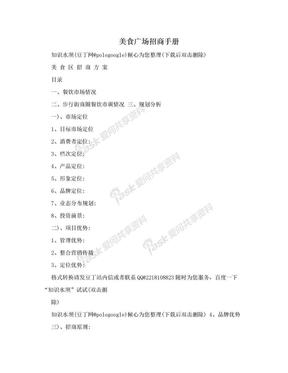 美食广场招商手册.doc