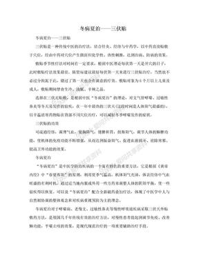 冬病夏治——三伏贴.doc