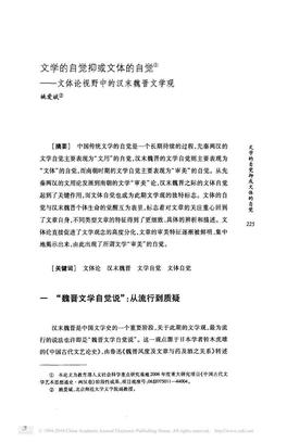 文学的自觉抑或文体的自觉_文体论视野中的汉末魏晋文学观.pdf