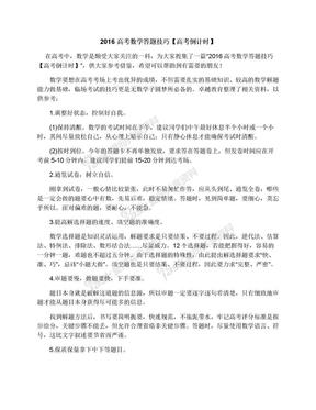 2016高考数学答题技巧【高考倒计时】.docx