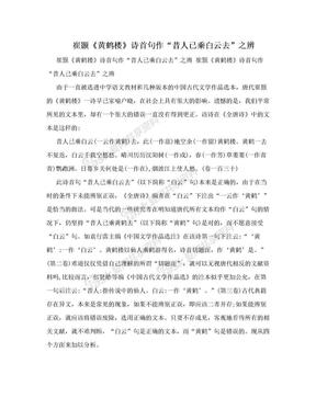 """崔颢《黄鹤楼》诗首句作""""昔人已乘白云去""""之辨.doc"""