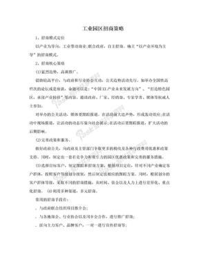 工业园区招商策略.doc