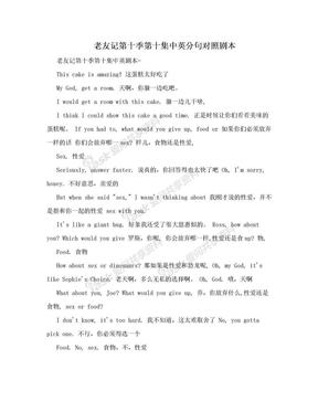 老友记第十季第十集中英分句对照剧本.doc