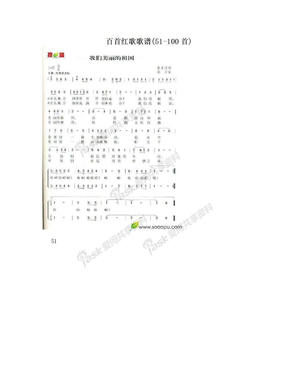 百首红歌歌谱(51-100首).doc