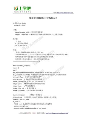 软考程序员(初级)辅导资料大全.doc