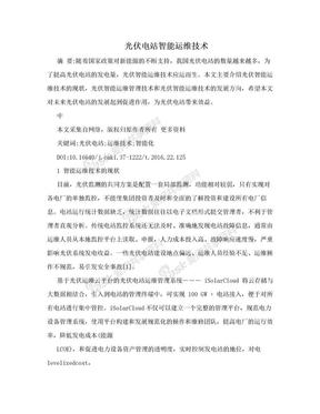 光伏电站智能运维技术.doc