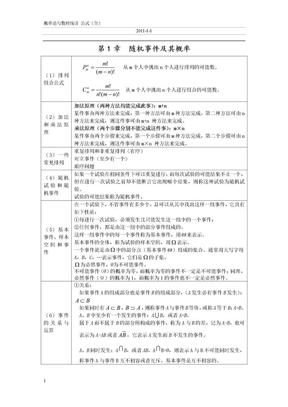 概率论与数理统计公式.doc