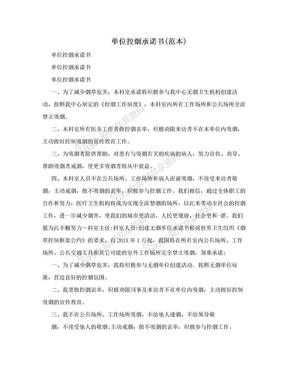 单位控烟承诺书(范本).doc