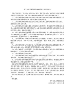 公安部关于人员密集场所加强消防安全管理的通告.doc