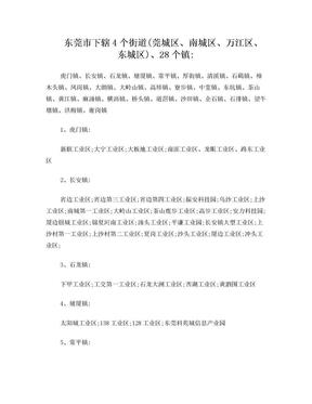 东莞工业区分布.doc