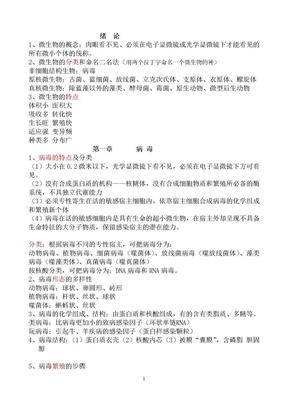 《环境工程微生物学》复习大纲.doc