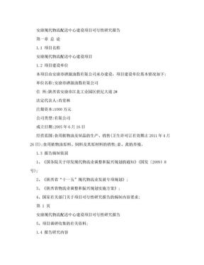 安康现代物流配送中心建设项目可研报告.doc