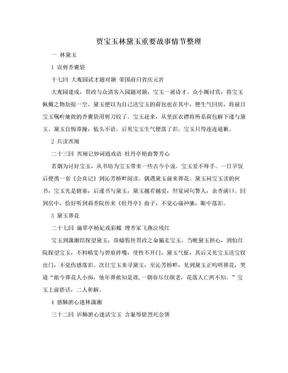贾宝玉林黛玉重要故事情节整理.doc