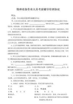 (承压类)特种设备作业人员培训协议.doc