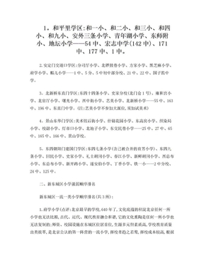 东城小学介绍及划片.doc