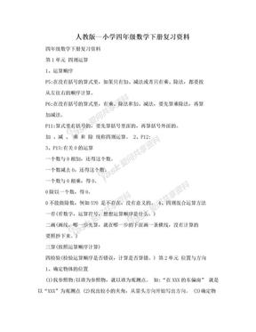 人教版--小学四年级数学下册复习资料.doc